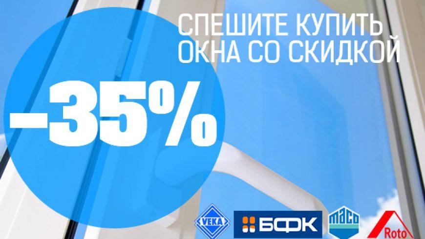 Акция! Окна со скидкой 35%