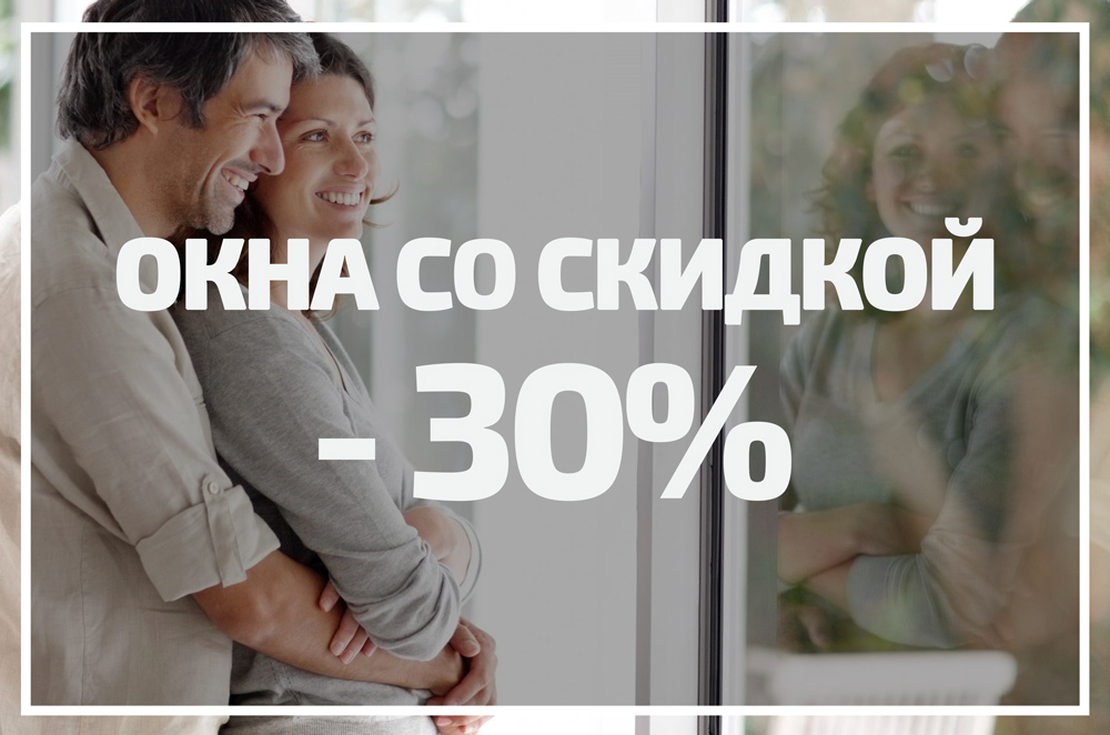 Акция! Окна со скидкой до -30%